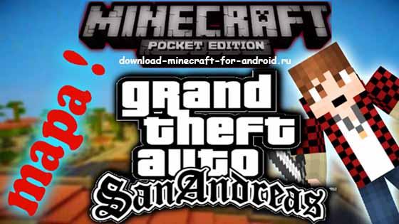 Игры на выживание в мире GTA San Andreas для MCPE