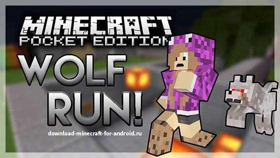 Мини-игра Wolf Run — убеги от волка!
