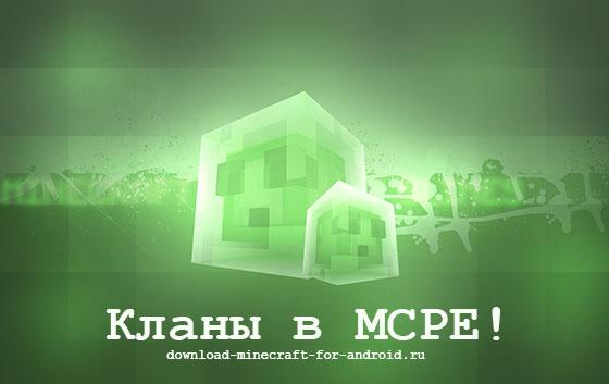 Кланы в MCPE: что и как?