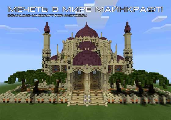 Мечеть в мире Майнкрафт!