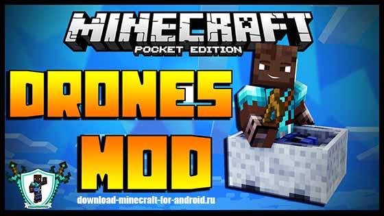 Мод Дроны — беспилотники Minecraft PE!