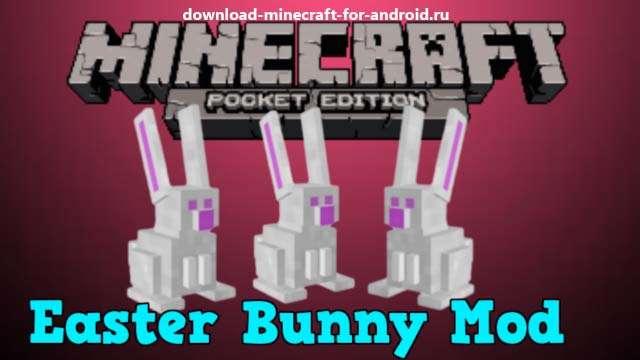 Мод Easter Bunny — Пасхальный кролик