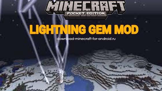 Мод Lightning Gem — электрический самоцвет!