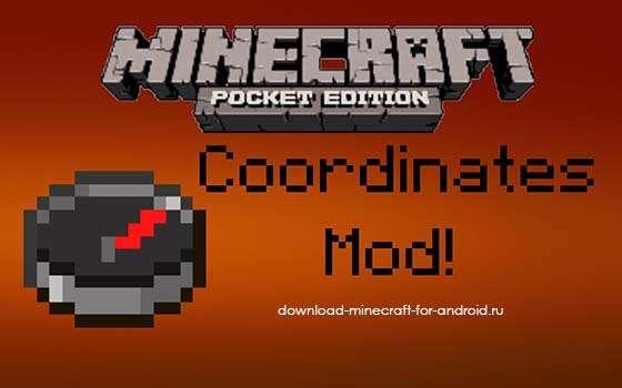 Мод Multiplayer Coordinates — многопользовательские координаты