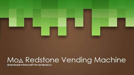 mod-Redstone Vending Machine-logo
