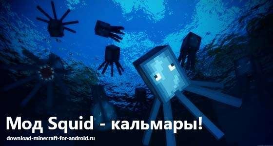 Мод Squid — кальмары!