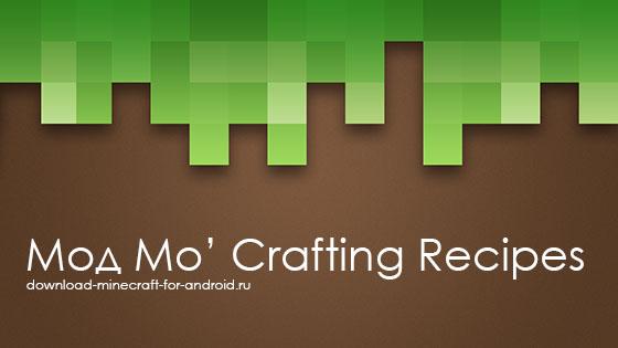 Мод Mo' Crafting Recipes — рецепты, рецепты, рецепты…