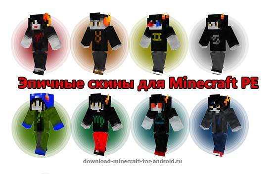 Эпичные скины для Minecraft PE: ты тот, кем тебя запомнят!