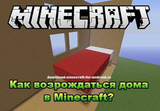 Как возрождаться дома в Minecraft?