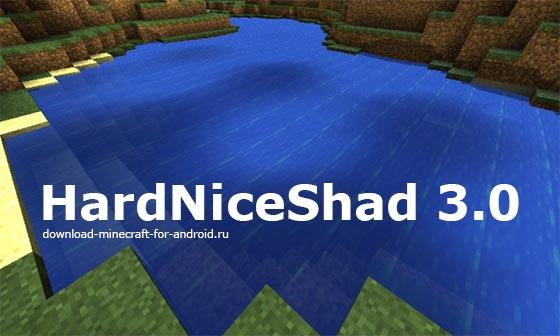 Шейдеры для MCPE HardNiceShad 3.0 [16×16]