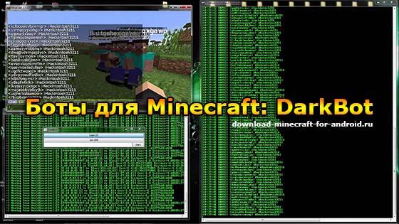 Боты для Майнкрафт: DarkBot