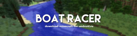 Карта Boat Racer — гонки на лодках
