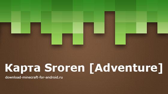 Приключенческая карта Sroren для Minecraft PE