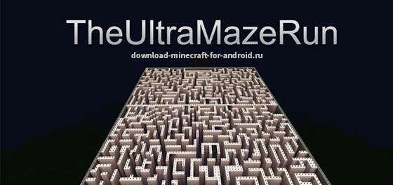 Карта UltraMazeRun — Ультра Лабиринт!