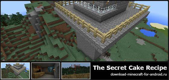 Карта для MCPE «Секретный рецепт торта» – Глава 1