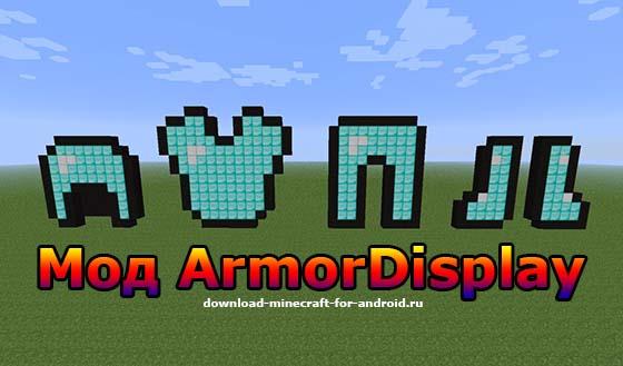 Мод Armor Display для MCPE