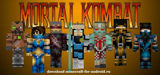 Мод Mortal Kombat для Minecraft PE