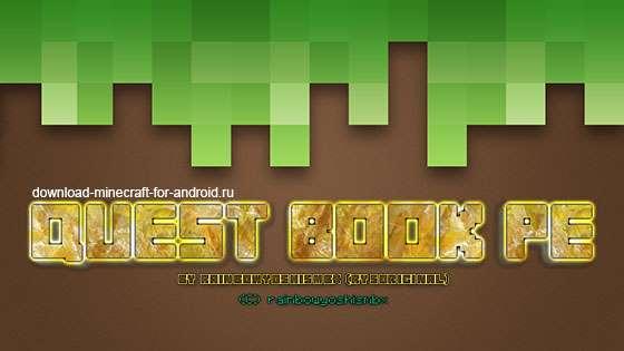 Мод Quest Book — книга квестов