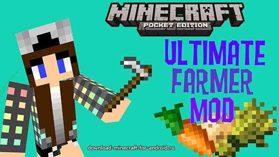 Мод Ultimate Farmer — идеальный фермер