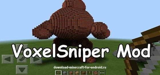 Мод VoxelSniper