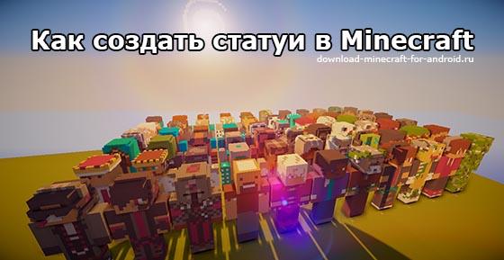 statui-v-minecraft-1