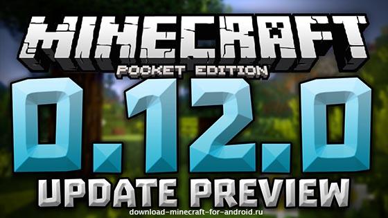 Обновление Minecraft PE 0.12.0 — чего ждать?