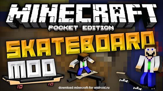 Мод на скейтборд для Minecraft PE