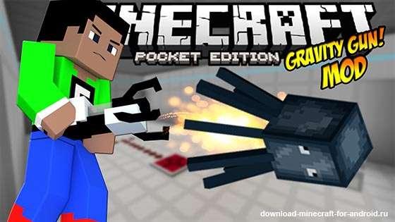 Мод на гравитационную пушку для Minecraft PE