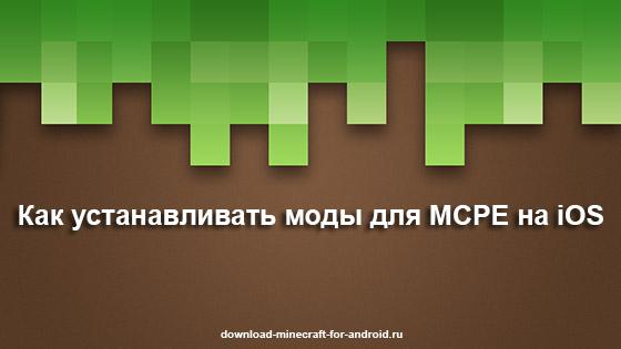 mcpe-mods-ios