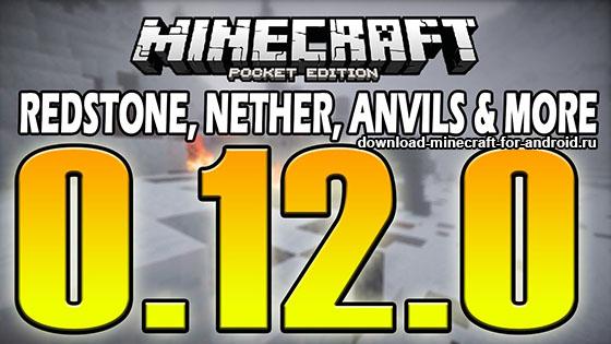 Дополнительно о версии 0.12.0 + геймплей!