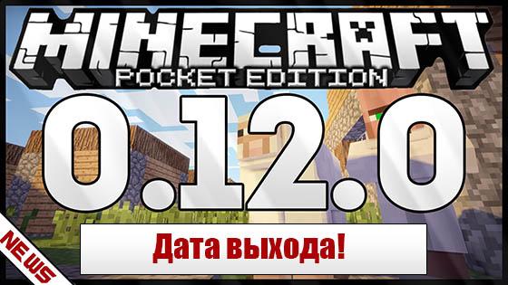 minecraft-pe-0.12.0-skachat