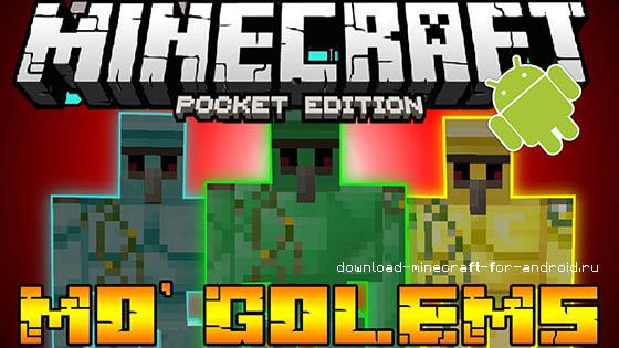 Мод на големов для Minecraft PE!