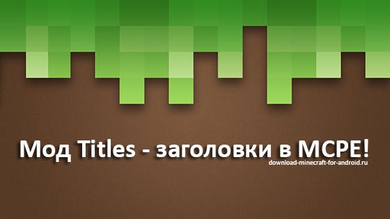 Мод Titles — заголовки в MCPE!
