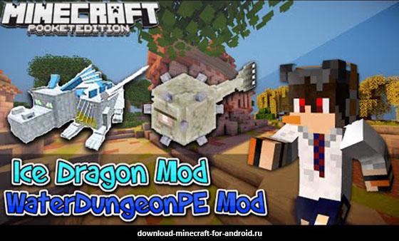 Моды Ice Dragon и Water Dungeon для MCPE