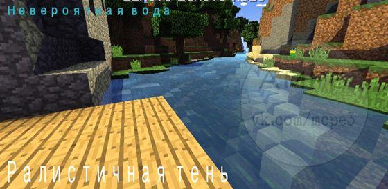 White Sand Shaders-6