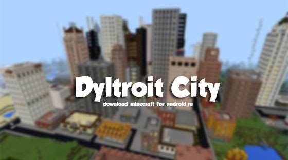 Город Дилтройт