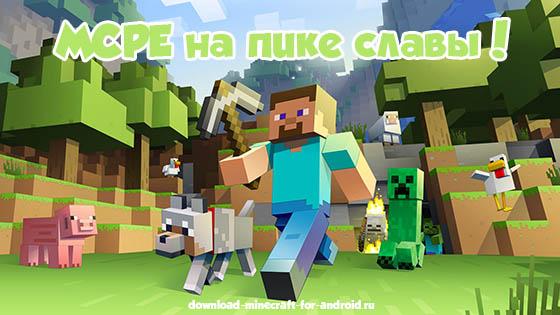 Интерес к карманному изданию Minecraft высок как никогда