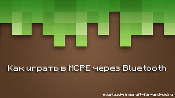 mcpe-bluetooth-logo