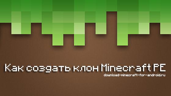 Как создать клон Minecraft PE