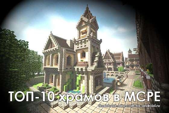 mcpe-hramy