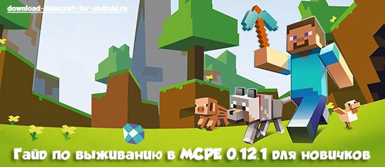 Выживание в Майнкрафт 0.12.1 для новичков!