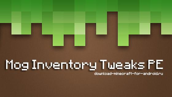 Мод Inventory Tweaks — доработанный инвентарь!