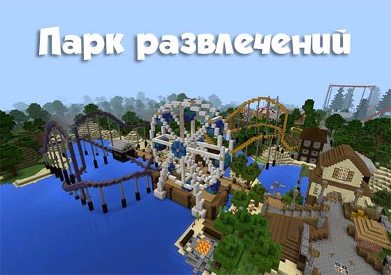 Карту Для Майнкрафт Парк Развлечений