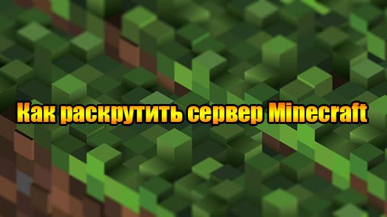 раскрутка серверов minecraft
