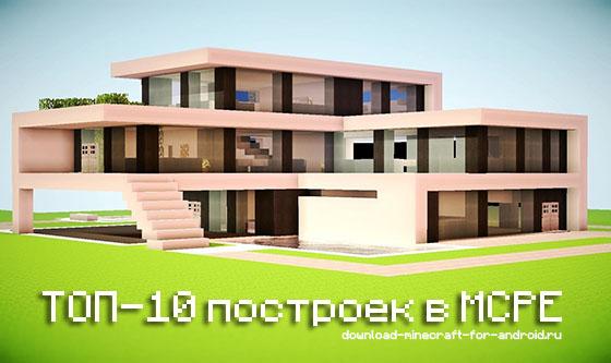 Топ-10 самых красивых построек в MCPE!