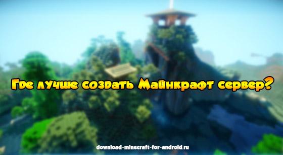 gde-sozdat-server-minecraft-logo