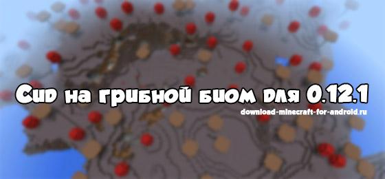 Сид на грибной биом для 0.12.1