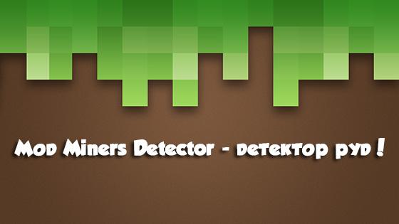 Мод Miners Detector — детектор руд!