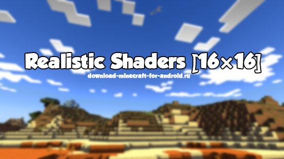Реалистичные шейдеры для Minecraft PE 0.12.1 [16×16]