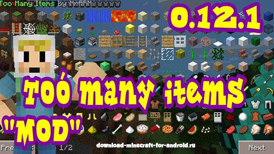 Мод Too Many Items для Майнкрафт 0.12.1